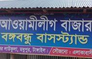 টাঙ্গাইলে আওয়ামী লীগ বাজার ও বঙ্গবন্ধু বাসস্ট্যান্ড