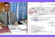 জেলা শিক্ষা অফিসার স্বাক্ষরিত  বরখাস্তের চিঠিতে ২২টি ভুল