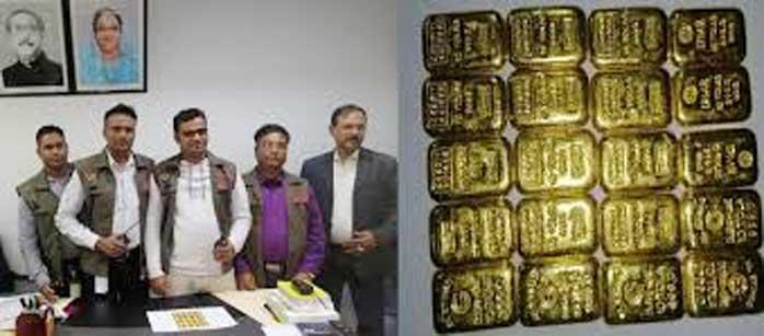 চট্টগ্রামে ১ কোটি টাকা মূল্যমানের ২০টি স্বর্ণবার আটক!