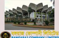 প্রধানমন্ত্রীর কার্যালয় অনুমোদন দিলো কমলাপুর স্টেশন ভাঙার